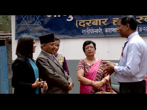 साझा सवाल - Sajha Sawal - मन्त्रिसँग बिधालय निरिक्षण