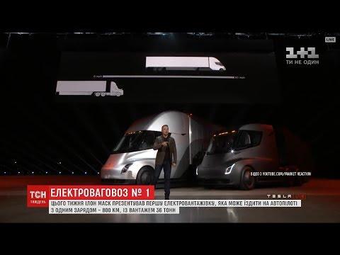 Ілон Маск ефектно презентував нову Tesla Semi