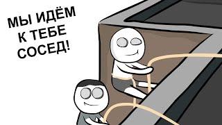 Мои Глупые Поступки Достали Соседа (анимация)