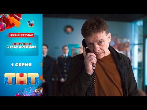 Сериал «Девушки с Макаровым» - премьерная серия - Видео онлайн