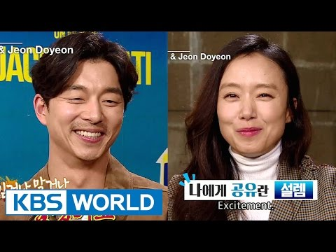 Guerilla Date with Jeon Doyeon, Gong Yoo (Entertainment Weekly / 2016.02.26)