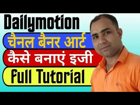 How to make dailymotion channel banner | Dailymotion channel banner kaise banaye