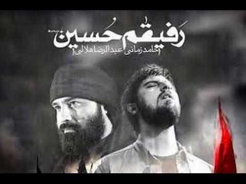 Hamed Zamani With Reza Helali | Rafigham Hossein