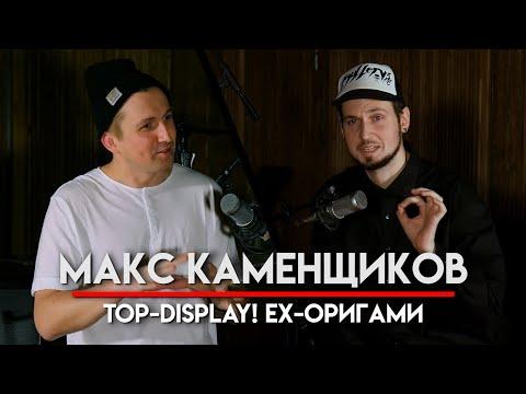 Макс Каменщиков о своём уходе из Оригами   Откровенное интервью за долгие годы   МНЗ #35