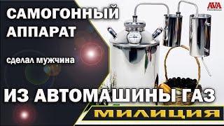 💦Самогонный аппарат из автомобиля ГАЗ /Что только не придумают Кулибины #ValeryAliakseyeu