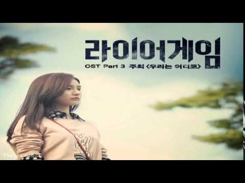 Joohee (8eight) - Where Are We (우리는 어디로) Liar Game OST Part.3