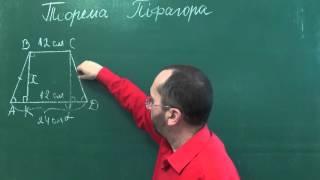 Теорема Піфагора в трапеції Задача № 857   1 - Геометрія 8 клас