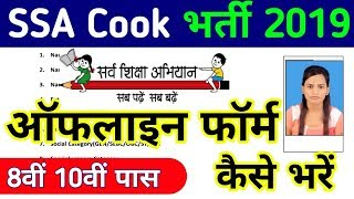 How To Fill SSA Cook Offline Form 2019   SSA Offline Form Kaise Bhare 2019   SSA Vacancy 2019 10th