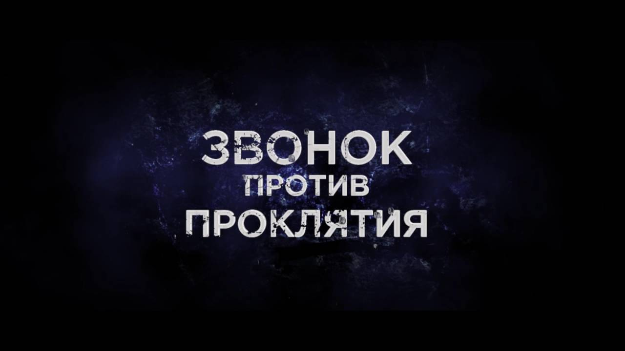 Проклятые. Противостояние - Trailer