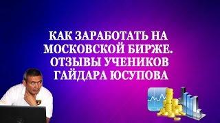 Как заработать на московской бирже Отзывы учеников Гайдара Юсупова(Узнайте, как заработать на московской бирже здесь http://goo.gl/IRxkMv В период экономического кризиса, обесценива..., 2016-03-18T10:14:21.000Z)