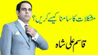 How To Face Problems In Life Motivational Speech By Qasim Ali Shah | Motivational Talk