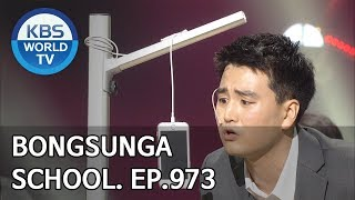 Bongsunga School | 봉숭아학당 [Gag Concert / 2018.11.17]
