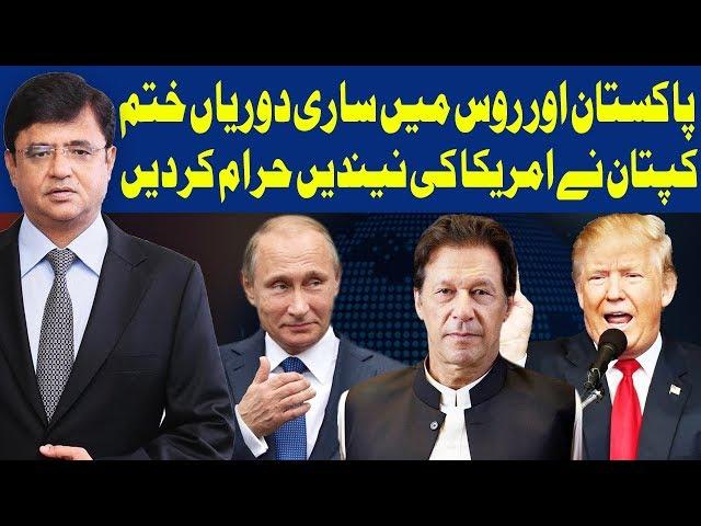 Dunya Kamran Khan Kay Sath | 14 June 2019 | Dunya News
