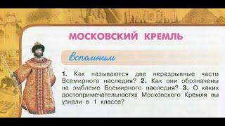 """Окружающий мир 3 класс ч.2, Перспектива, с.94-97, тема урока """"Московский Кремль"""""""