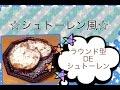 【ラウンドパン】クリスマスまで待てない シュトーレン風 ラウンドパン
