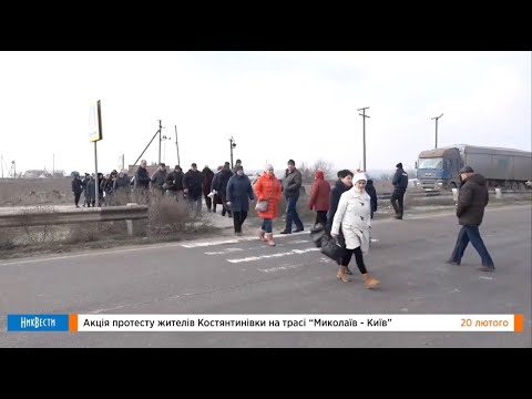 Селяне перекрыли дорогу Николаев-Киев и требуют губернатора. Трансляция НикВести
