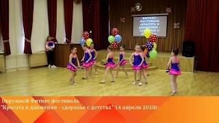 """Фитнес фестиваль """"Красота в движении - здоровье с детства"""" 2018г."""