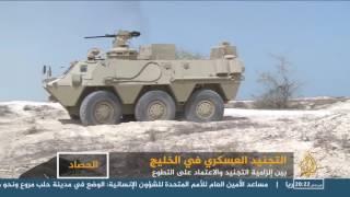 دعوة مفتي السعودية تفتح النقاش بشأن التجنيد العسكري بالخليج