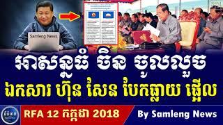 ចិន ចូលមើលឯកសារសម្ងាត់នៅ កម្ពុជា, Cambodia Hot News, Khmer News