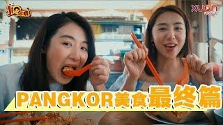 JIO你哦!—— PANGKOR美食最终篇!