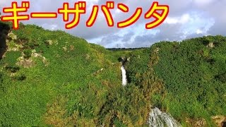 沖縄南部喜屋武にある崖と滝です。 地元にもあまり知られていない場所で...