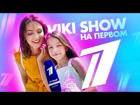 VIKI SHOW 🍒 на ПЕРВОМ КАНАЛЕ 1️⃣. Специальный выпуск YANCHIK MALCHIK NEWS 🌐