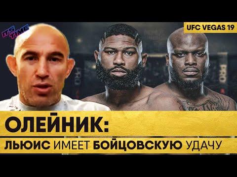 Кертис БЛЭЙДС - Деррик ЛЬЮИС | ПРОГНОЗ ЗВЕЗД UFC | Блейдс Льюис Прогноз | ЮФС Вегас 19