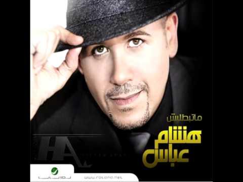 Hisham Abass...Baweadak | هشام عباس...بوعدك