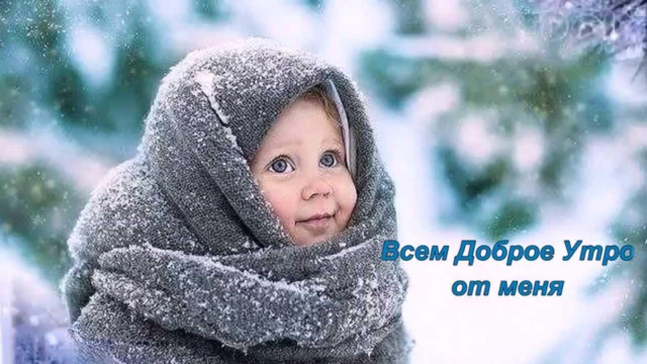Доброго зимнего утра - YouTube