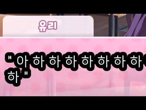 [두근두근 문예부 하이라이트] 고해성사😭 (Doki Doki Literature Club!)