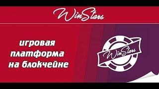 Новости по Winstars