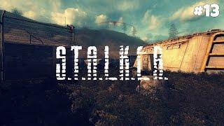 STALKER: Чистое небо - Прохождение #13: И один в поле воин