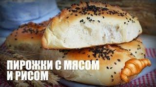 Пирожки с мясом и рисом — видео рецепт