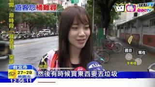 20161015中天新聞 外國人影片述困擾 台灣難找垃圾桶