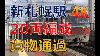 (4K)貨物20両 JR北海道 千歳線 新札幌駅DF200通過(Shin-Sapporo Station)