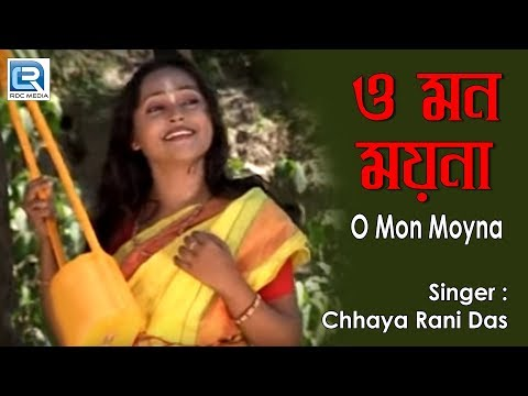 Bengali Folk Songs | O Mon Moyna | Folk Songs 2014