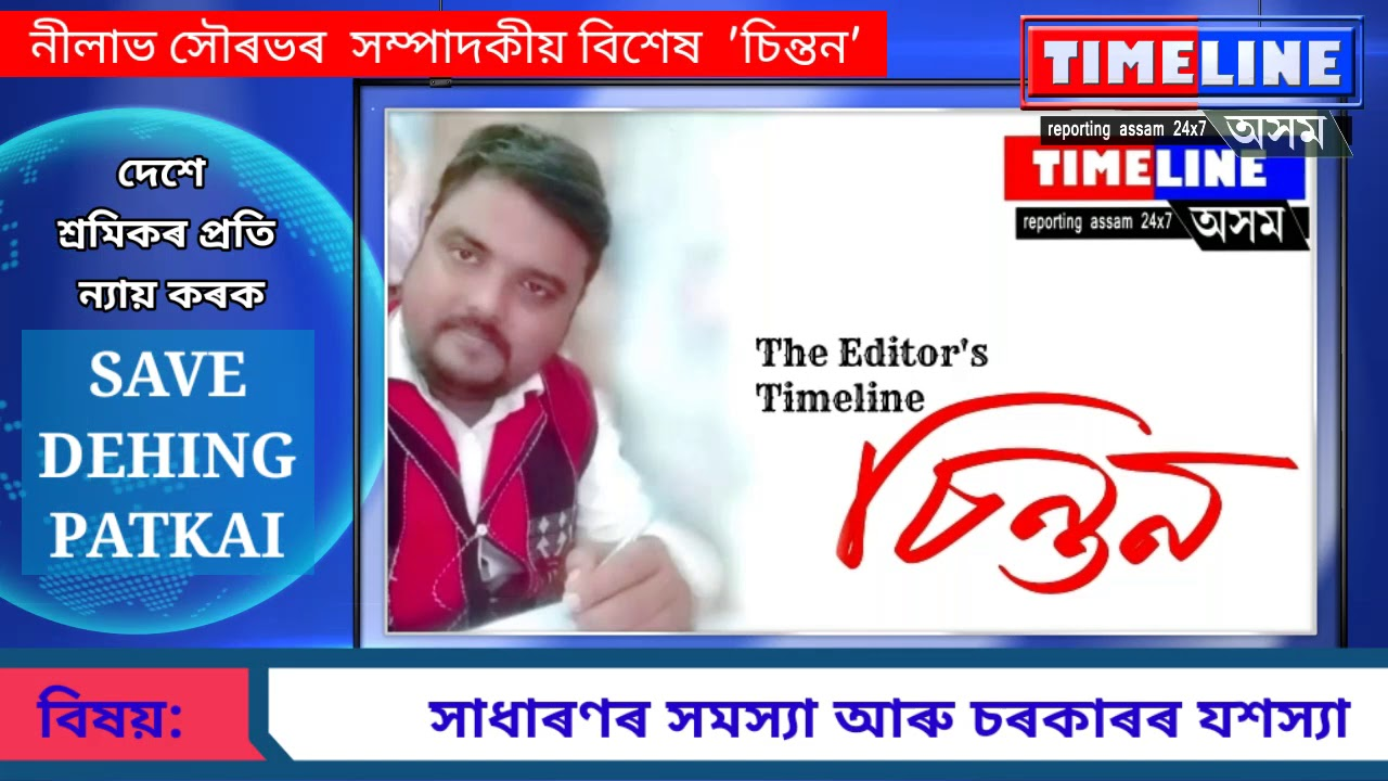 Editorial Chinton by Neelabh Sourav