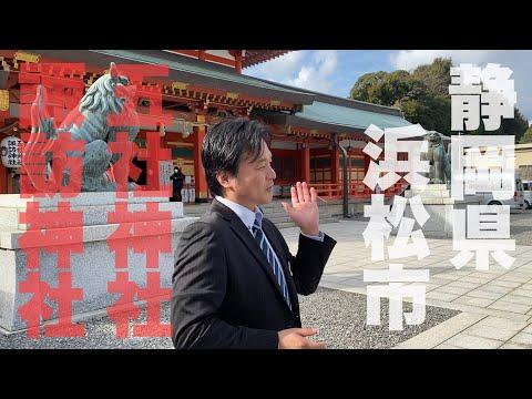 静岡県浜松人気スポット 五社神社・諏訪神社