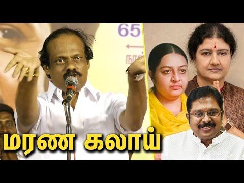 அ.தி.மு.க.வை மரண கலாய் கலாய்த்த லியோனி | Leoni Funny Speech About Deepa, Sasikala, TTK Dinakaran