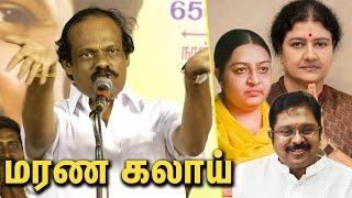 Dindugal Leoni Funny speech about Deepa, Sasikala, TTK Dinakaran