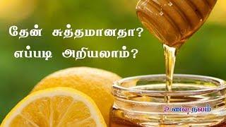தேன் சுத்தமானதா? என்று எப்படி அறியலாம்? | Honey Purity Test