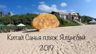 Китай Санья пляж ЯЛУНГБЕЙ 2019