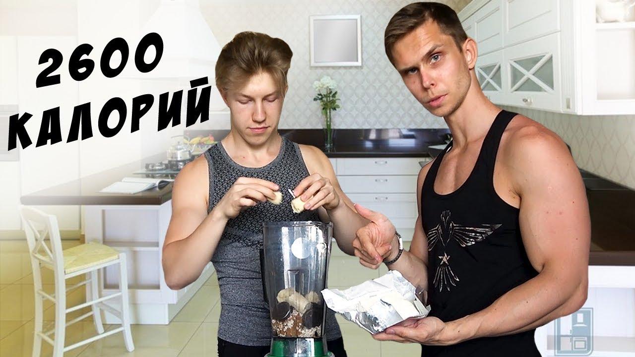 Как приготовить гейнер и протеин в домашних условиях! 2600 калорий