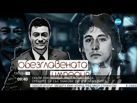 Тайните на българската мафия - Събуди се