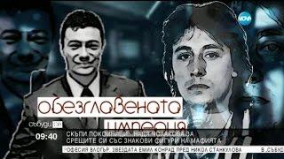 (VIDEO) - Тайните на българската мафия!