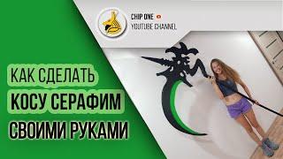Коса Серафим своими руками/How to create a scythe Serafim