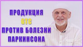 Продукция GTC против болезни Паркинсона