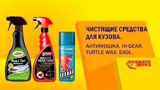 Чистящие средства для кузова авто. Антимошка. HI-GEAR. TURTLE WAX. EXOL. Runway. Тест от Avtozvuk.ua