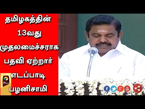 Edappadi K Palaniswami Takes Oath as Chief Minister of Tamil Nadu | FULL VIDEO