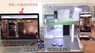 Webduino - 智慧房屋模型 ( 手機、電腦同步控制 )